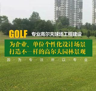 高尔夫球场上的教战守则